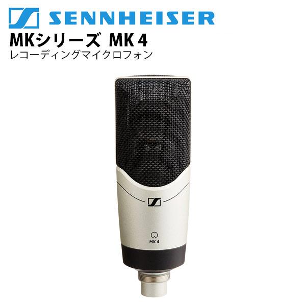 SENNHEISER MKシリーズ MK4 レコーディングマイクロフォン