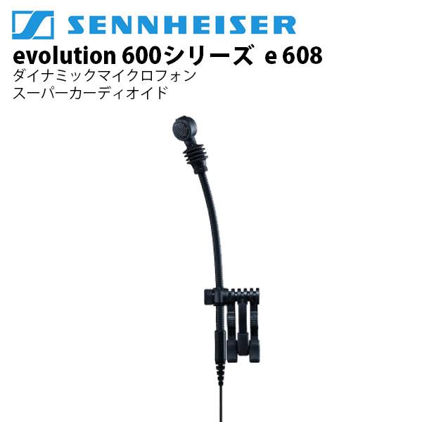 SENNHEISER evolution 600シリーズ e608 ダイナミックマイクロフォン スーパーカーディオイド
