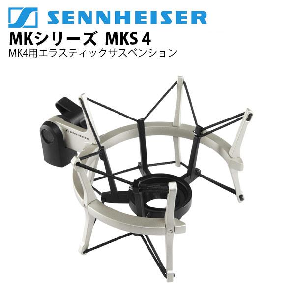 SENNHEISER MK4用エラスティックサスペンション