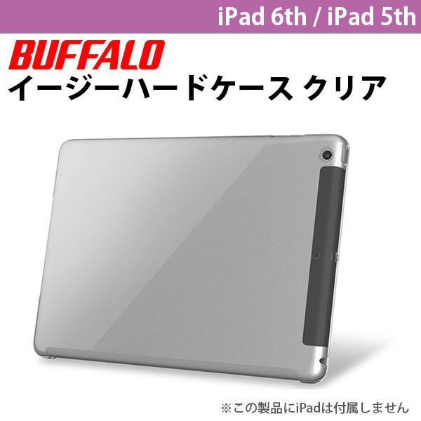 BUFFALO iPad 6th / 5th イージーハードケース クリア