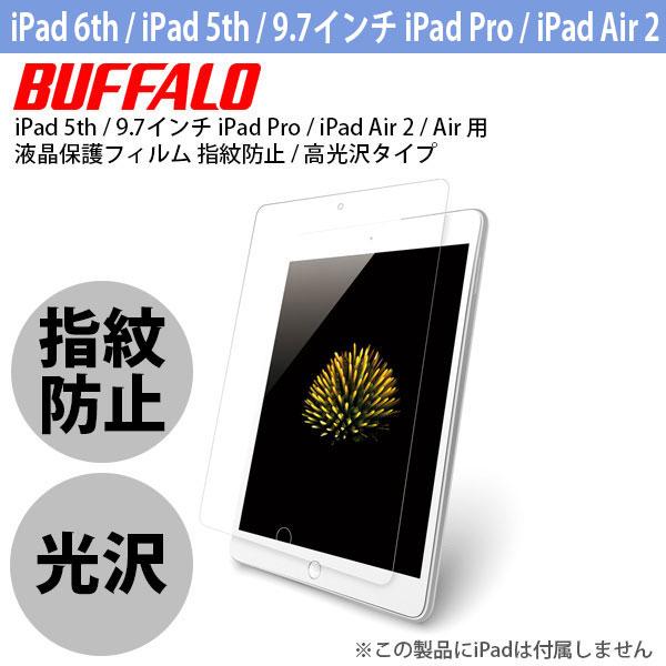 BUFFALO iPad 5th / 9.7インチ iPad Pro / iPad Air 2 / Air 用 液晶保護フィルム 指紋防止 / 高光沢タイプ