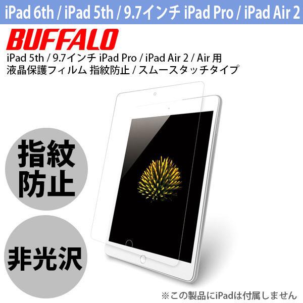 BUFFALO iPad 6th / 5th / 9.7インチ iPad Pro / Air 2 液晶保護フィルム 指紋防止 / スムースタッチタイプ