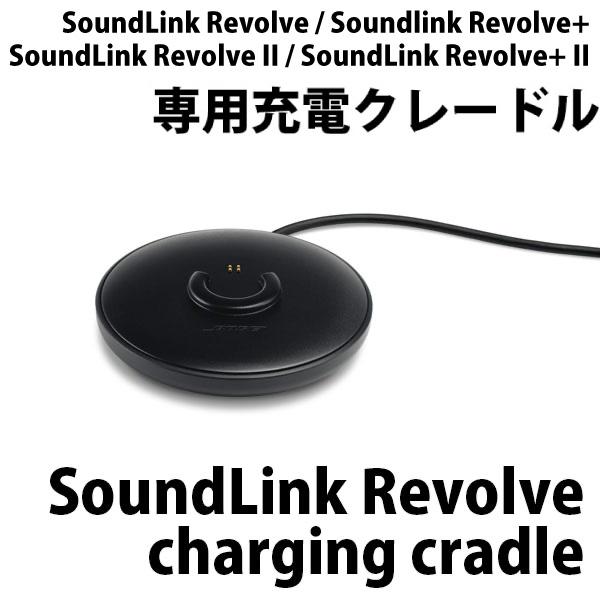 BOSE SoundLink Revolve charging cradle Black