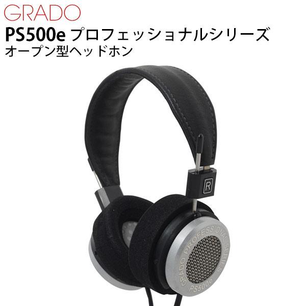 GRADO PS500e プロフェッショナルシリーズ オープン型ヘッドホン
