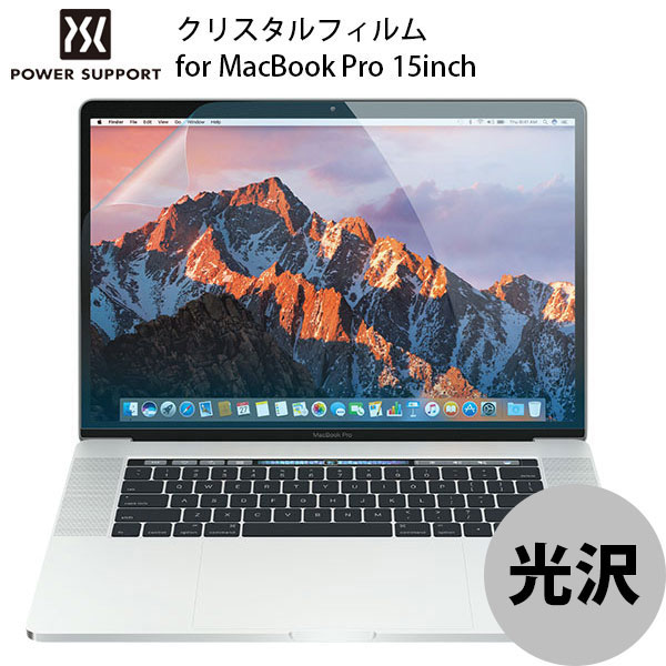 PowerSupport クリスタルフィルム for MacBook Pro 15inch ( Late 2016 /2017 / 2018 )