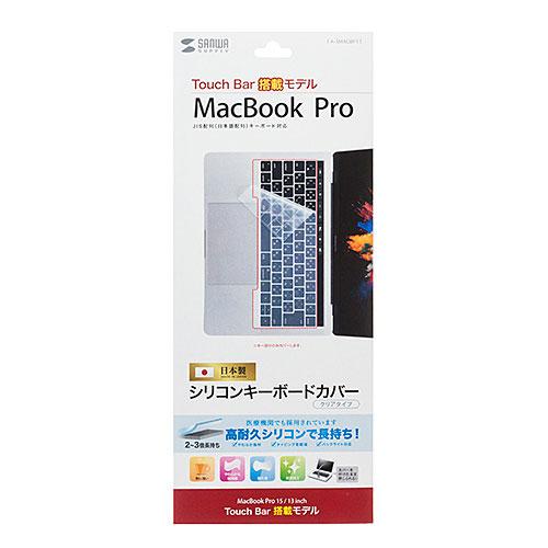SANWA MacBook Pro 2016 / 2017 / 2018 Touch Bar搭載モデル用 ノート用シリコンキーボードカバー
