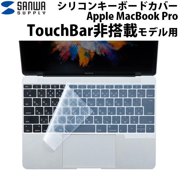 SANWA MacBook Pro 2016 / 2017 / MacBook 12 Touch Bar非搭載モデル用 ノート用シリコンキーボードカバー