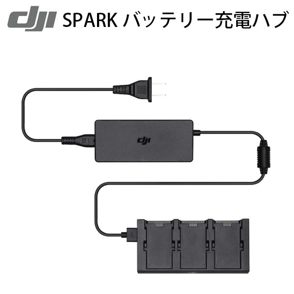 DJI SPARK バッテリー充電ハブ
