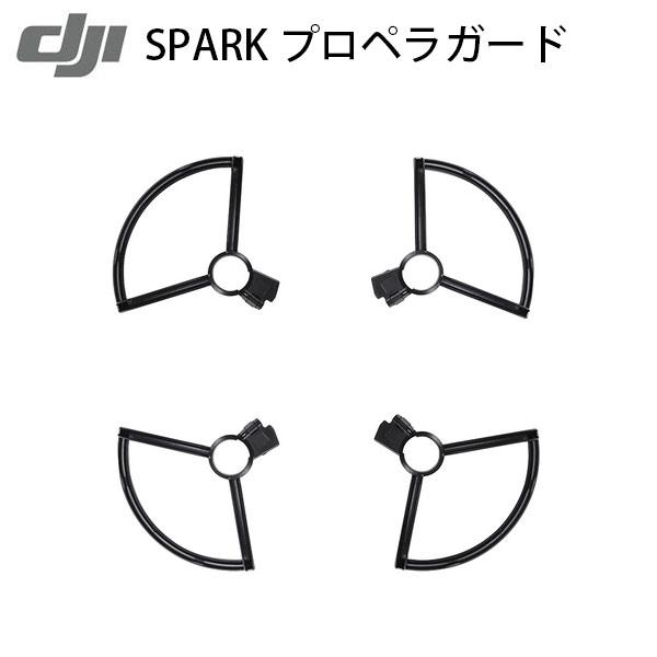 DJI SPARK プロペラガード 2組4個入り