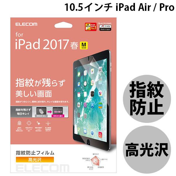 エレコム 10.5インチ iPad Air / Pro 保護フィルム / 防指紋エアーレス / 高光沢