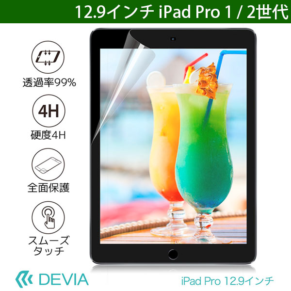 Devia 12.9インチ iPad Pro 1 / 2世代 High Transparent Screen Protector CLEAR