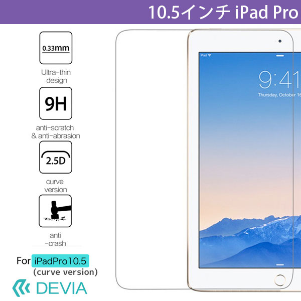 Devia 10.5インチ iPad Pro Tempered Glass Screen Protector (curve version) CLEAR 0.33mm
