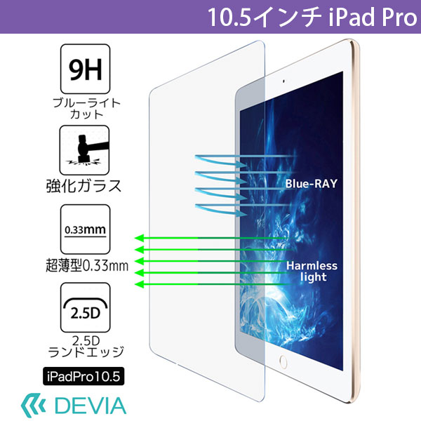Devia 10.5インチ iPad Pro Anti-Blue ray Full Screen Tempered Glass CLEAR 0.33mm ブルーライトカット