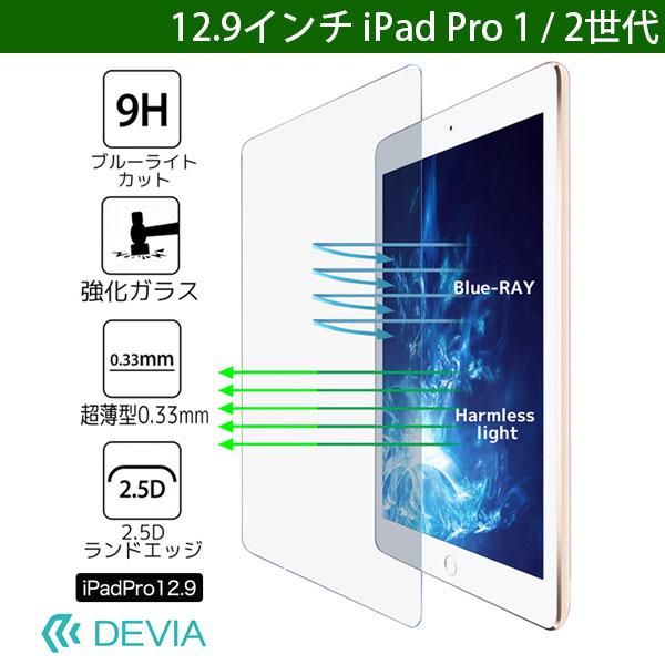 Devia 12.9インチ iPad Pro 1 / 2世代 Anti-Blue ray Full Screen Tempered Glass CLEAR 0.33mm