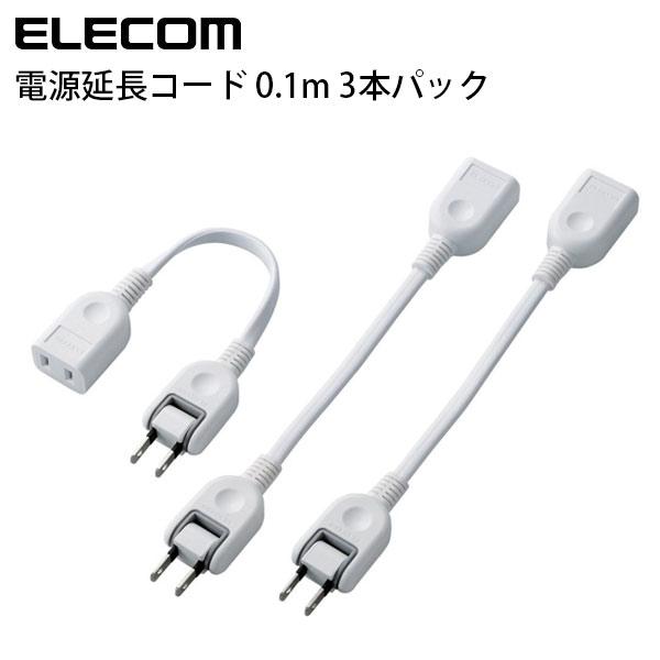 エレコム 電源延長コード 0.1m 3本パック ホワイト
