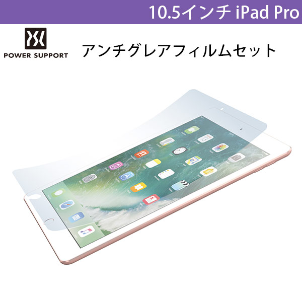 PowerSupport 10.5インチ iPad Air 第3世代 / Pro アンチグレアフィルムセット