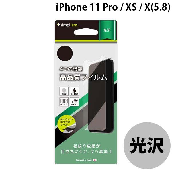 Simplism iPhone 11 Pro / XS / X 液晶保護フィルム 光沢