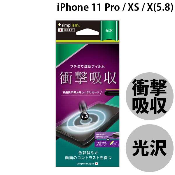 Simplism iPhone 11 Pro / XS / X 曲面対応 衝撃吸収 TPU 液晶保護フィルム 光沢