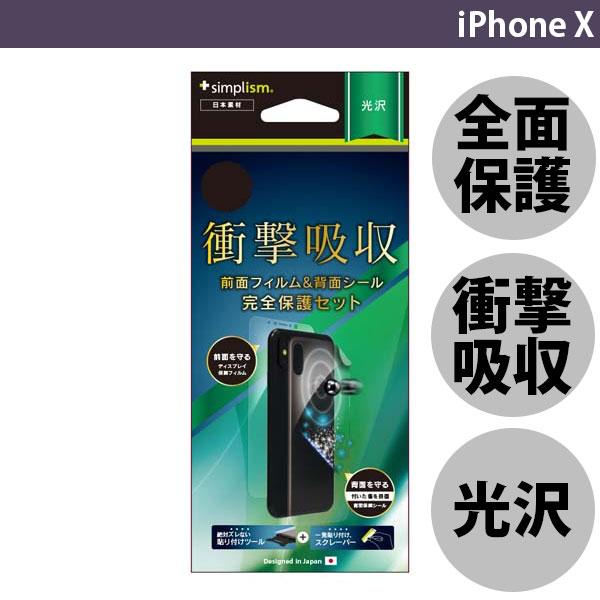 Simplism iPhone X ボディプロテクト衝撃吸収フィルム&フロントフィルムセット クリア 前面と背面セット