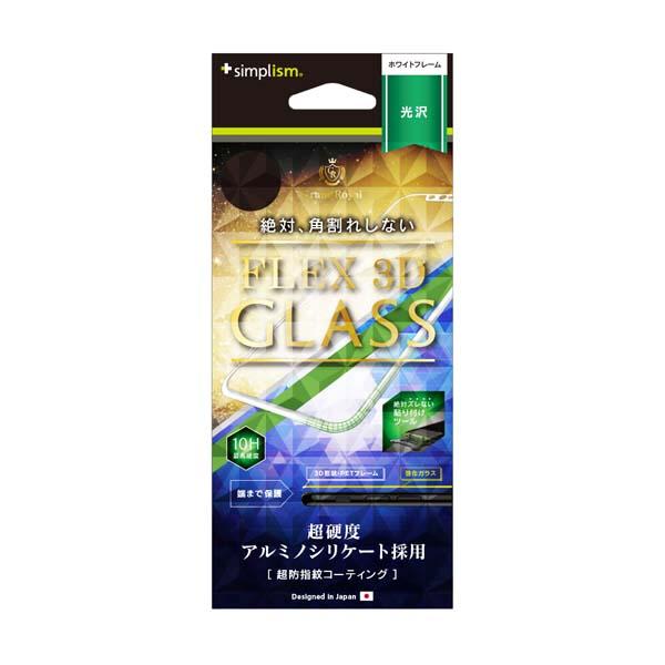 Simplism iPhone 11 Pro / XS / X [FLEX 3D] アルミノシリケート 複合フレームガラス 0.54mm ホワイト