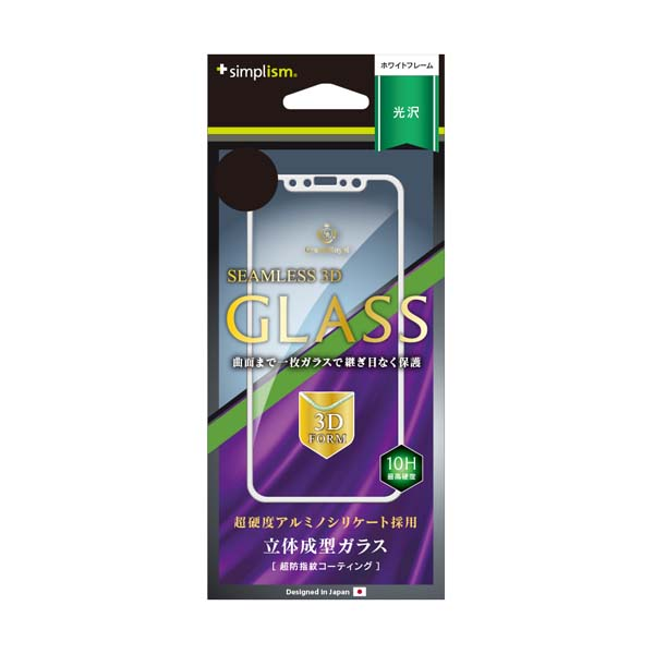 Simplism iPhone 11 Pro / XS / X アルミノシリケート 光沢 立体成型シームレスガラス 0.56mm ホワイト