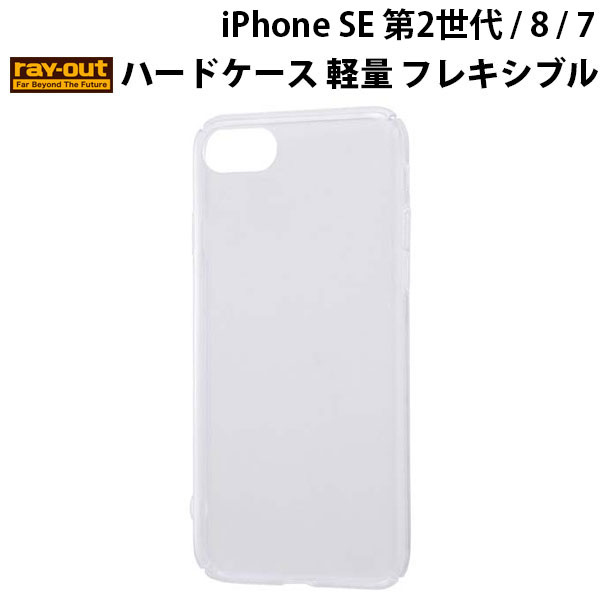 a464783e60 Ray Out iPhone 8 / 7 ハードケース 軽量 フレキシブル クリア # RT ...