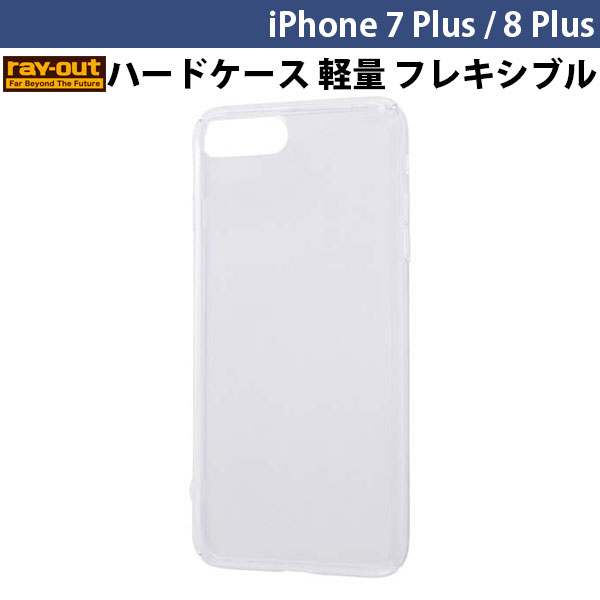 Ray Out iPhone 8 Plus / 7 Plus ハードケース 軽量 フレキシブル クリア