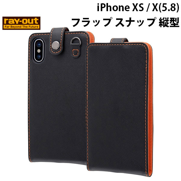 Ray Out iPhone X フラップ スナップ 縦型 ブラック オレンジ