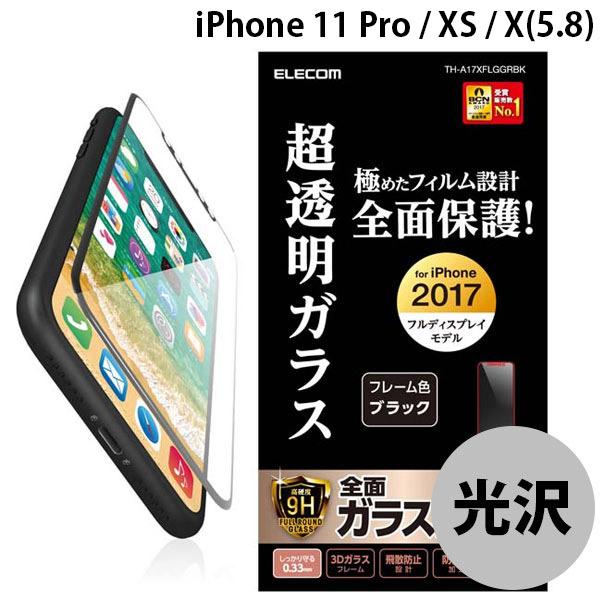 エレコム iPhone 11 Pro / XS / X フルカバーガラスフィルム 0.33mm 光沢 ブラック