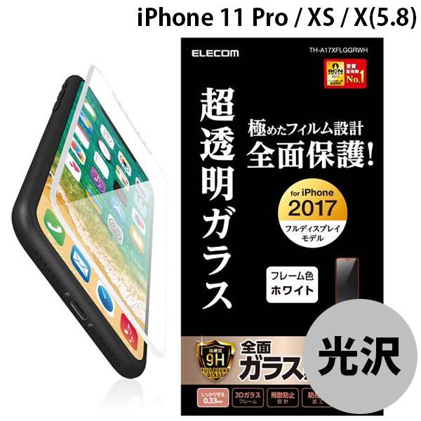 エレコム iPhone 11 Pro / XS / X フルカバーガラスフィルム 0.33mm 光沢 ホワイト