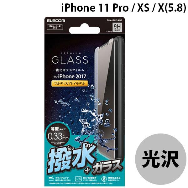 エレコム iPhone 11 Pro / XS / X 撥水ガラスフィルム 0.33mm