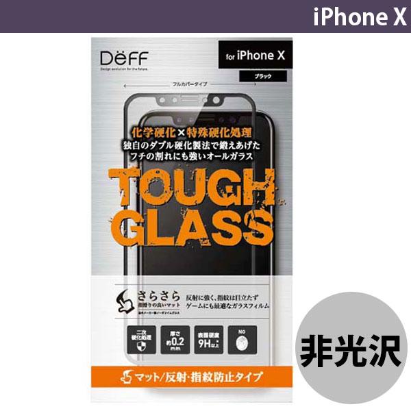 Deff iPhone XS / X TOUGH GLASS フルカバー ガラスフィルム マット 0.2mm Black