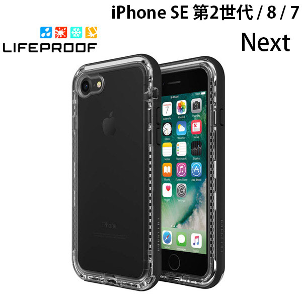 LifeProof iPhone SE 第2世代 / 8 / 7 Next 防雪・防塵・耐衝撃 ケース Black Crystal
