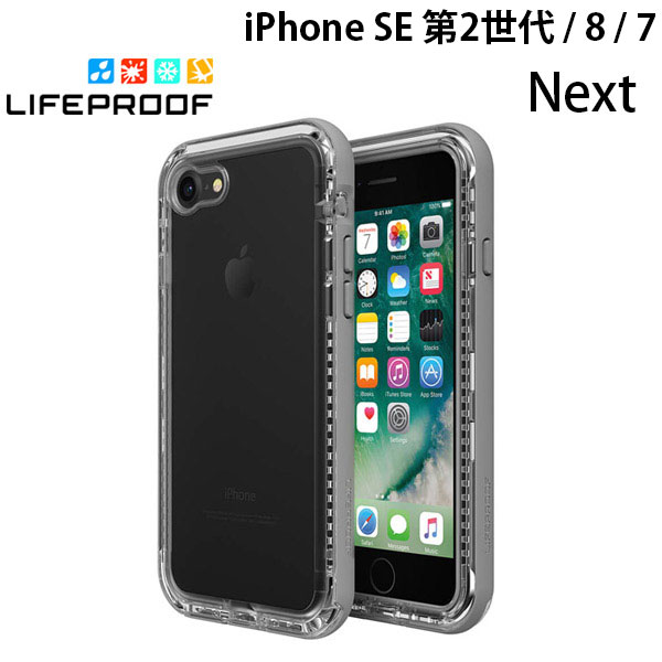 LifeProof iPhone 8 / 7 Next 防雪・防塵・耐衝撃 ケース Beach Pebble
