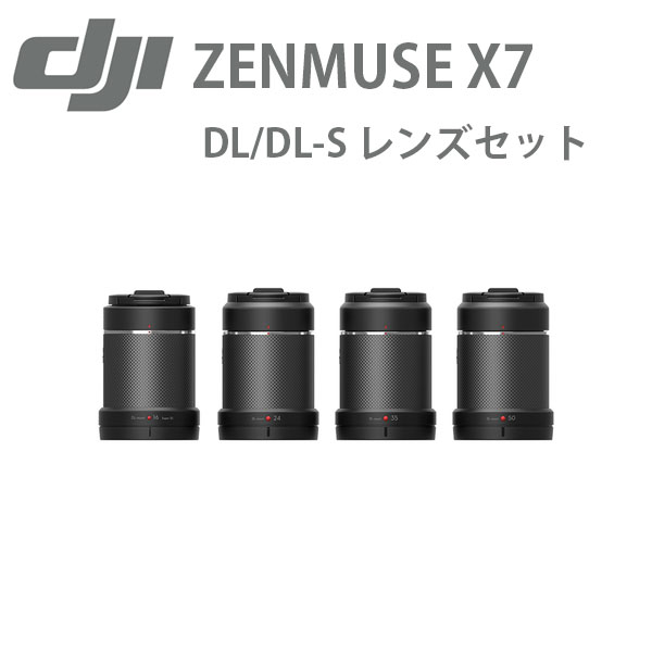 DJI ZENMUSE X7 DL/DL-S レンズセット (ヤマト便)