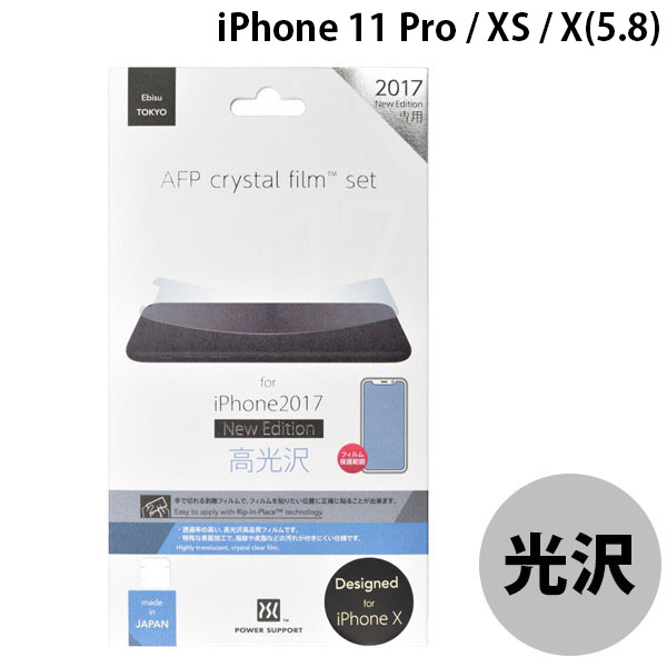PowerSupport iPhone 11 Pro / XS / X Crystal film クリスタルフィルム 光沢