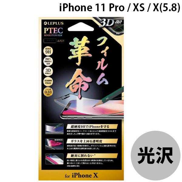 LEPLUS iPhone 11 Pro / XS / X「PTEC」9H 3Dフィルム 高光沢 ブラック