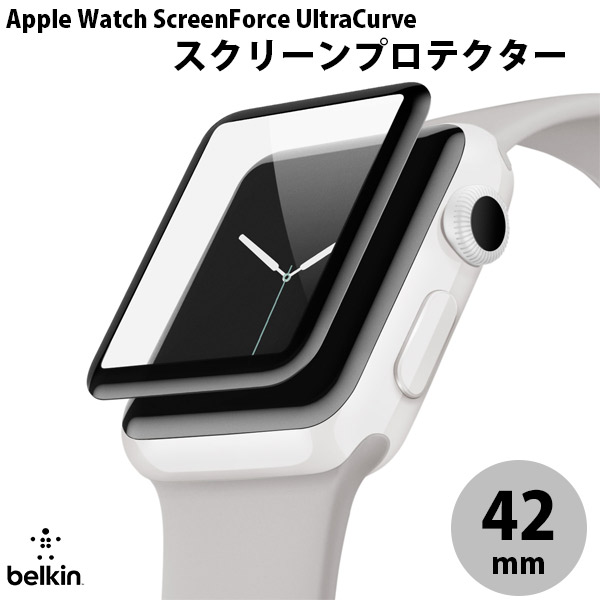 BELKIN Apple Watch 42mm Series 1 ScreenForce UltraCurve スクリーンプロテクター