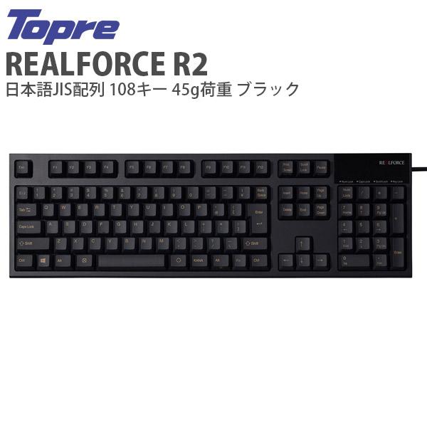東プレ REALFORCE R2 日本語JIS配列 108キー 45g荷重 有線キーボード ブラック