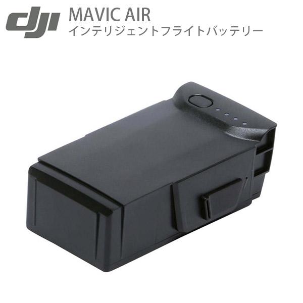 DJI Mavic Air インテリジェントフライトバッテリー