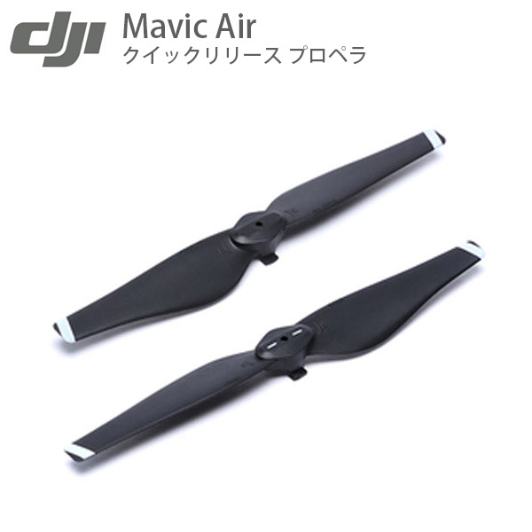 DJI Mavic Air クイックリリース プロペラ