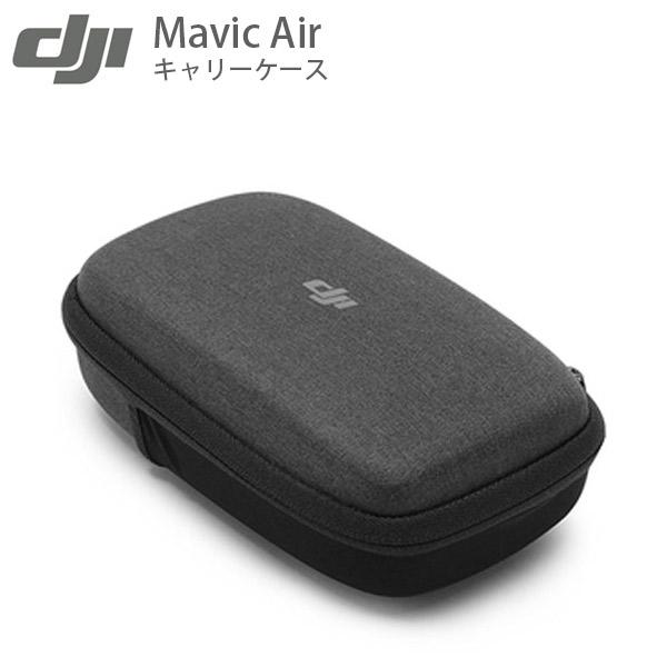 DJI Mavic Air キャリーケース