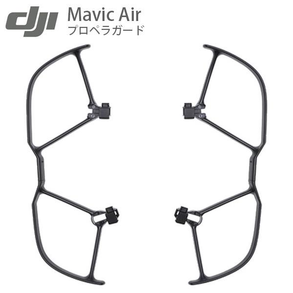 DJI Mavic Air プロペラガード
