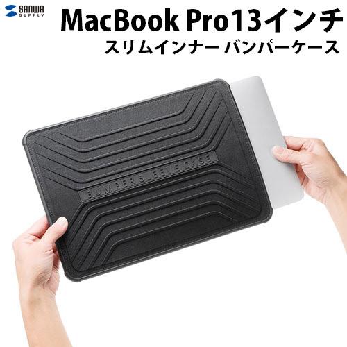 SANWA MacBook Pro 13インチ スリムインナー バンパーケース