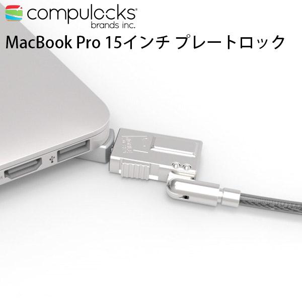 Compulocks MacBook Pro 15インチ プレートロック シルバー