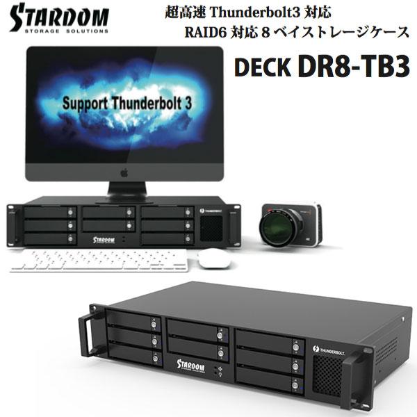 STARDOM DECK DR8-TB3B (2 x Thunderbolt3ポート) 超高速 Thunderbolt 3対応 RAID6対応 8 ベイストレージケース