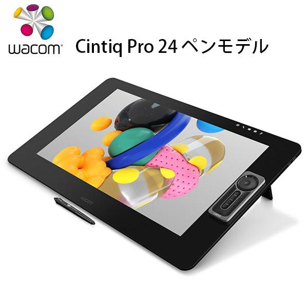 WACOM Cintiq Pro 24 液晶ペンタブレット ペンモデル
