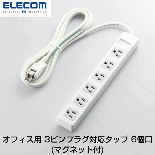 エレコム オフィス用 3ピンプラグ対応タップ 6個口 マグネット付 2.5m