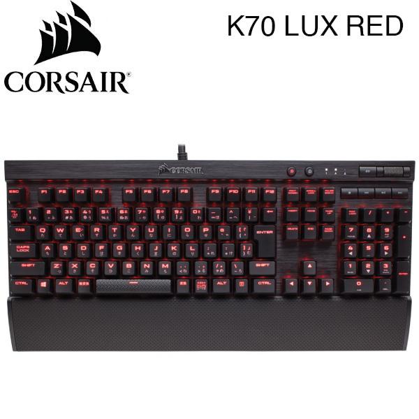 Corsair K70 LUX MX Red 日本語配列 メカニカル ゲーミングキーボード