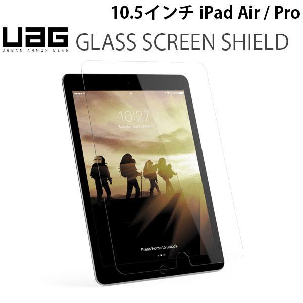 UAG 10.5インチ iPad Air / Pro ガラススクリーンシールド 抗指紋加工 9H硬度 0.2mm 液晶保護